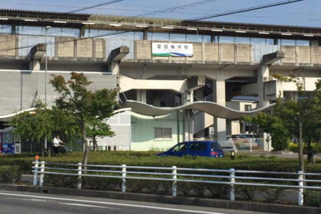 愛知環状鉄道梅坪駅