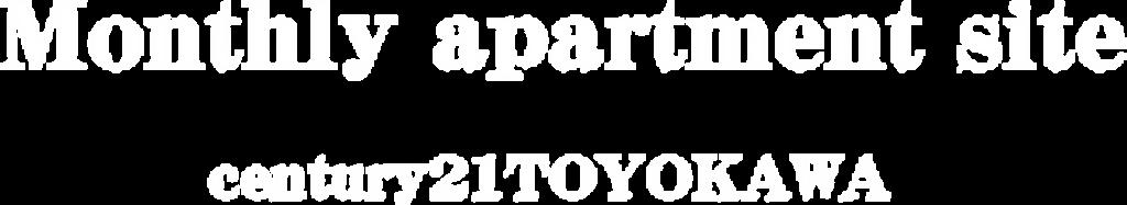 愛知県マンスリーマンションサイト|豊田市・豊川市|マンスリーマンション・宿泊・仮住まい | センチュリー21豊川