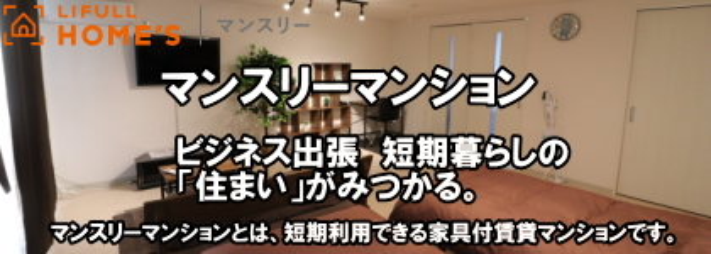 愛知県マンスリーマンションサイト