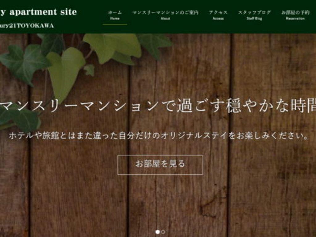 サイトをリニューアルしました。