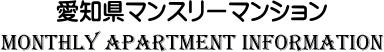愛知県マンスリーマンション